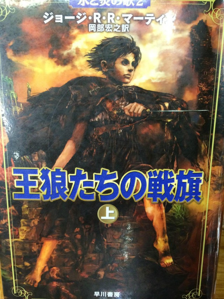 Arya Stark - A Clash of Kings, Part 1 (Japanese Edition)