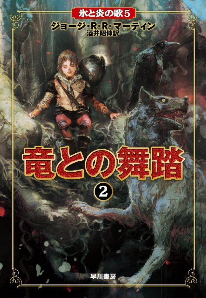 Bran Stark -  A Dance with Dragons, Part 2 - Japanese Edition