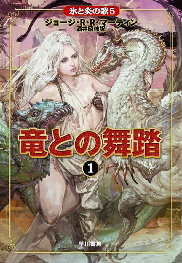 Daenerys - A Dance with Dragons, Part 2 - Japanese Edition