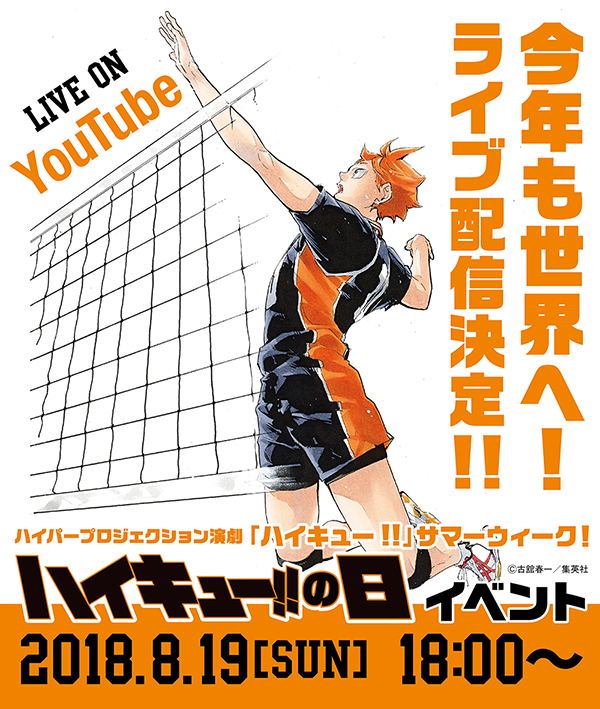 Haikyuu!! Season 4: news about the release might arrive on August 19th