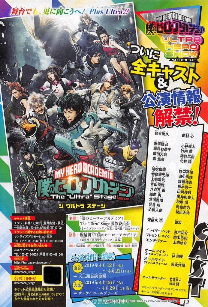 My Hero Academia 4: Season 4 release date announced for 12 October 2019